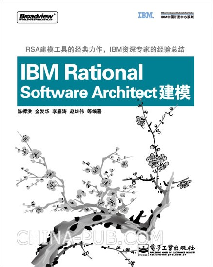 图书:IBM Rational Software Architect 建模